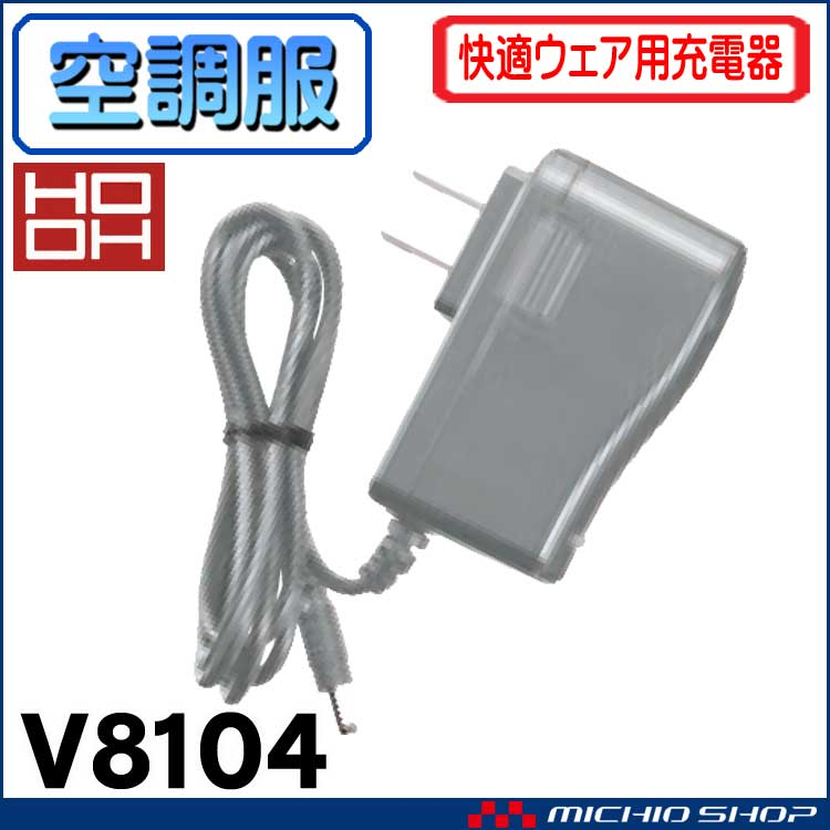 空調服 快適ウェア 村上被服 快適ウェア用充電器 V8104