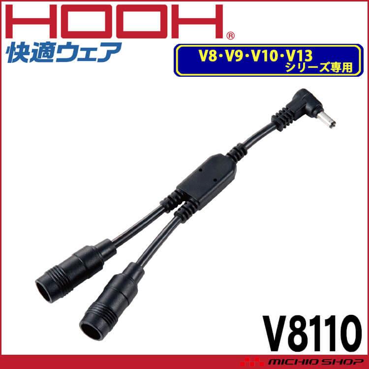 空調服 快適ウェア 鳳凰 村上被服 快適ウェア専用ツインケーブル V8110