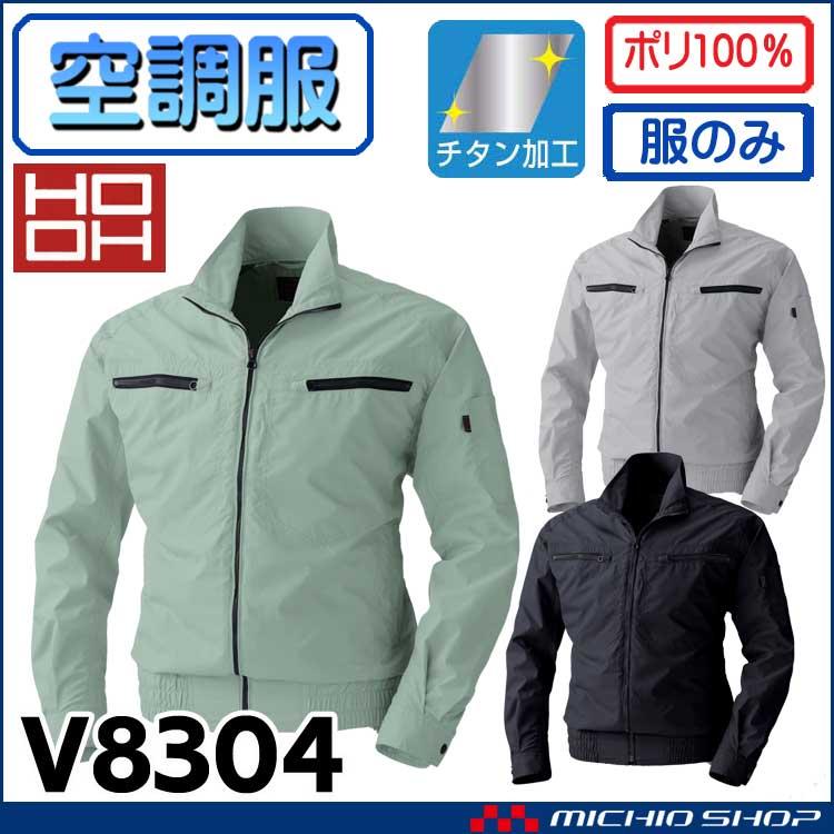 空調服 鳳凰 快適ウェア 村上被服 長袖立ち襟ブルゾン(ファンなし) V8304