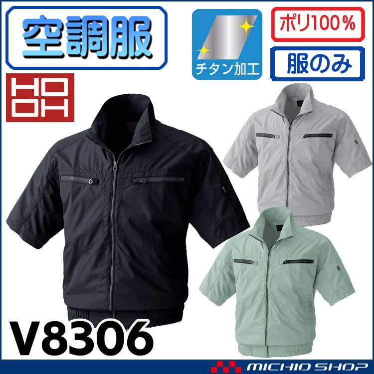 空調服 鳳凰 快適ウェア 村上被服 半袖立ち襟ブルゾン(ファンなし) V8306 大きいサイズ6L・8L