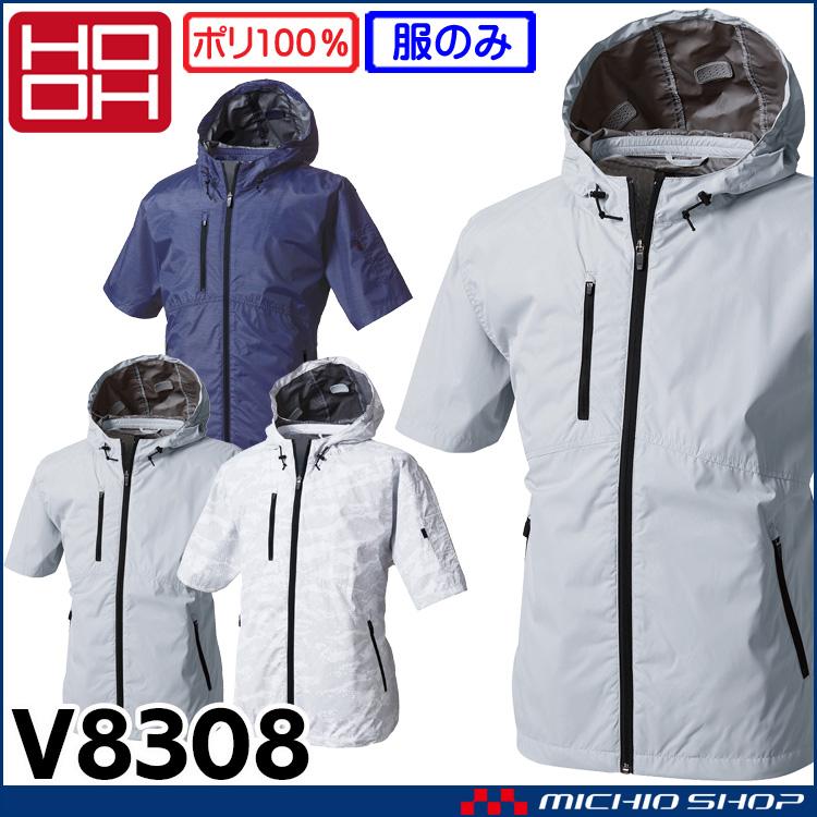 空調服 鳳凰 快適ウェア 村上被服 半袖フードジャケット(ファンなし) V8308