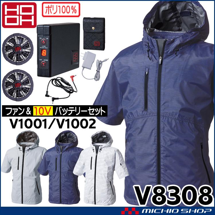 空調服 鳳凰 快適ウェア 村上被服 半袖フードジャケット・黒ファン・バッテリーセットV8308set サイズ6L・8L