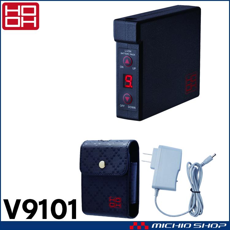 空調服 快適ウェア 村上被服 バッテリーセット(バッテリー・充電器・ケース)  V9101