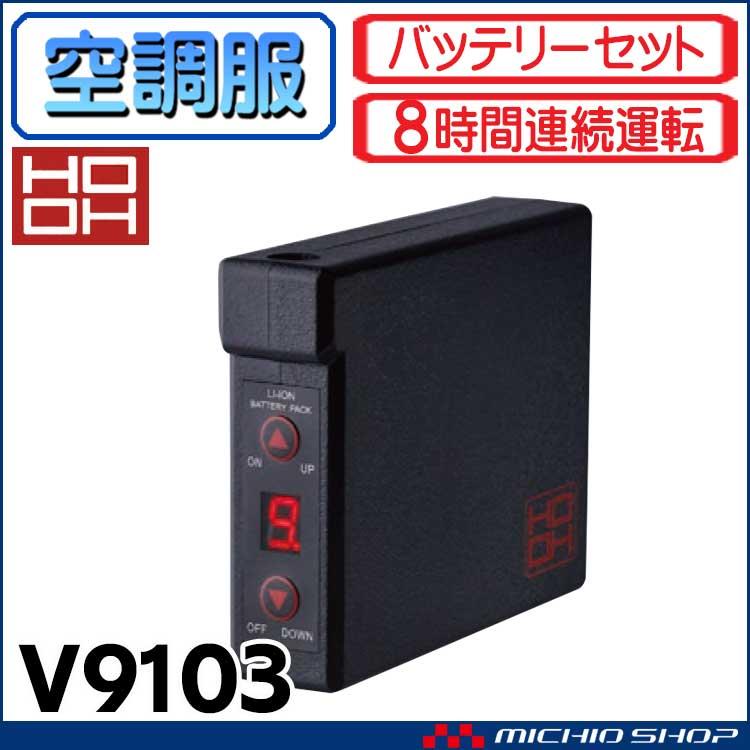 空調服 快適ウェア 村上被服 バッテリー単体 V9103