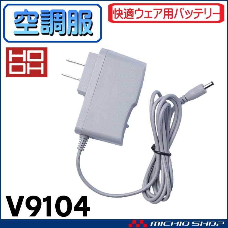 空調服 快適ウェア 村上被服 快適ウェア用充電器 V9104