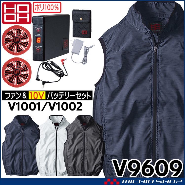 空調服 鳳凰 快適ウェア 村上被服 ベスト・赤ファン・バッテリーセットV9609set 2020年新型デバイス サイズ6L・8L