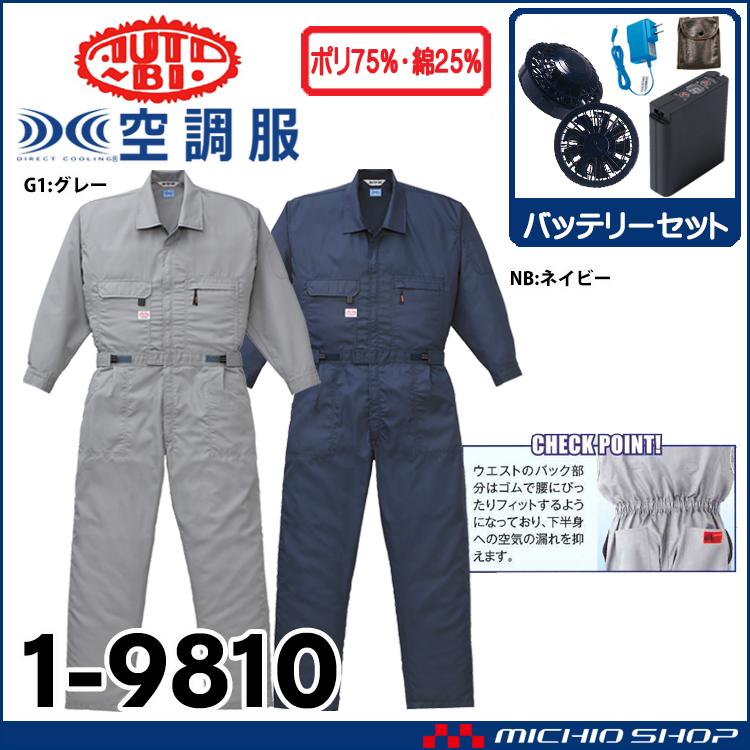 空調服 山田辰 オートバイ 長袖つなぎ服・ファン・バッテリーセット 1-9812 AUTO-BI