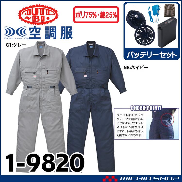 空調服 山田辰 オートバイ 長袖つなぎ服・ファン・バッテリーセット 1-9822 AUTO-BI