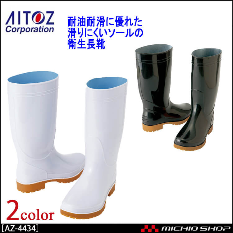 AITOZ アイトス耐滑衛生長靴 AZ-4434