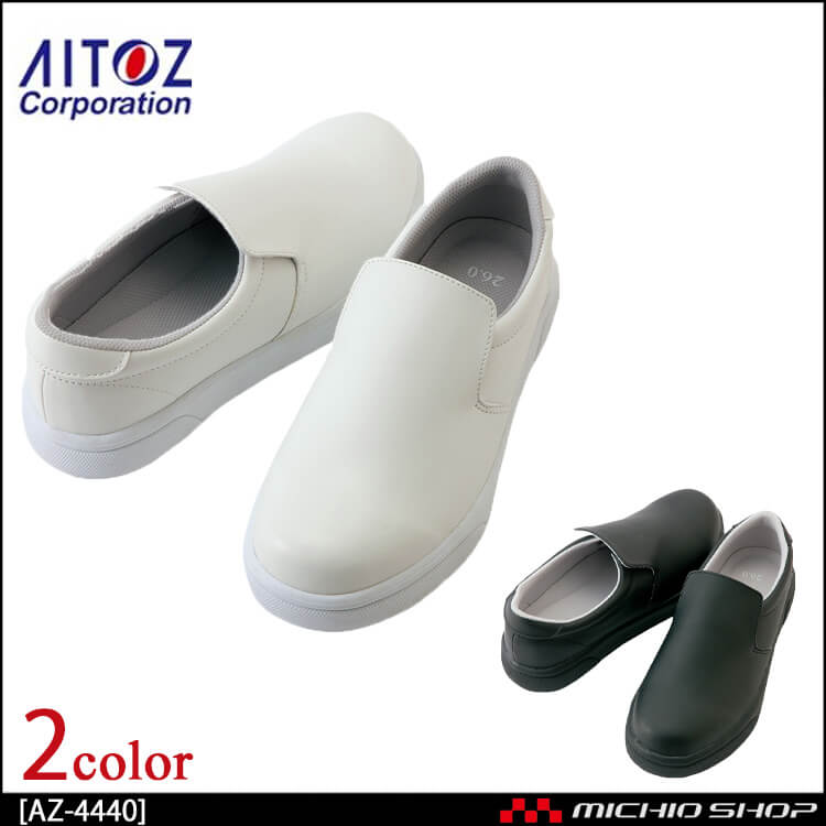 AITOZ アイトス耐滑コックシューズ AZ-4440