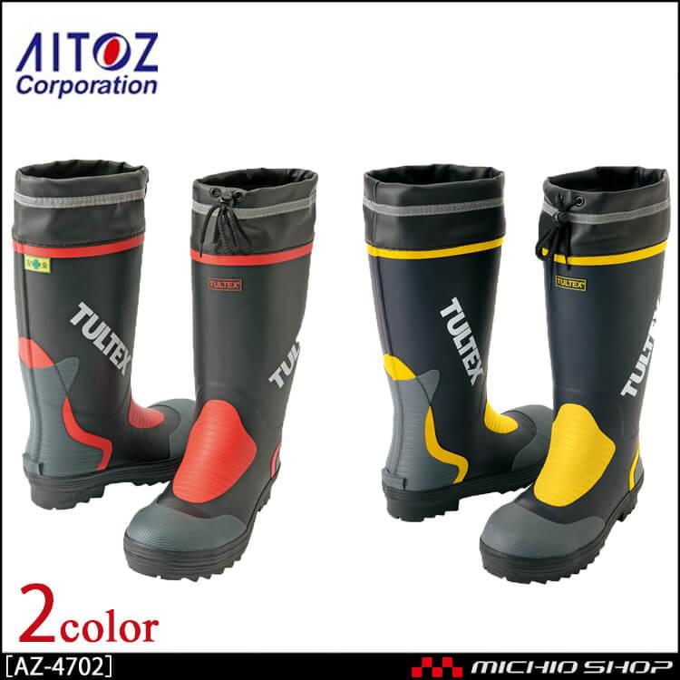 AITOZ アイトス安全ゴム長靴 AZ-4702