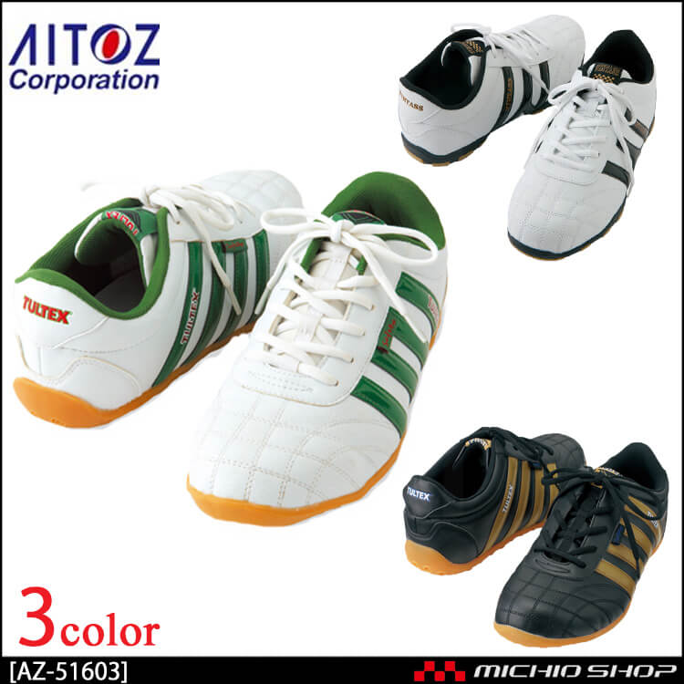 安全靴 アイトス AITOZ セフティーシューズ (4本ライン)(男女兼用) AZ-51603