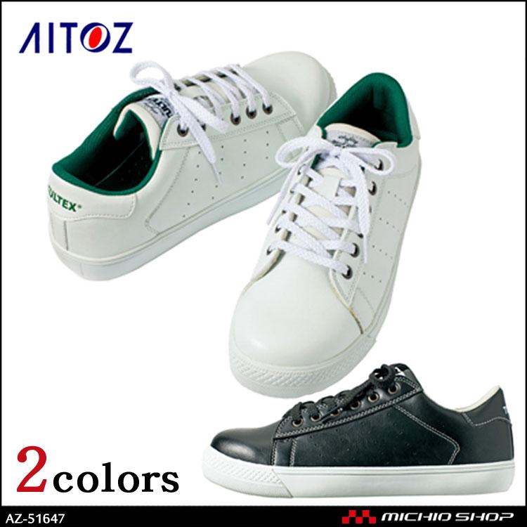 安全靴 アイトス AITOZ TULTE 女性サイズ対応 セーフティーシューズ AZ-51647