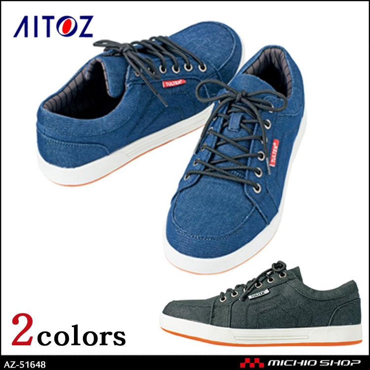 安全靴 アイトス AITOZ TULTEX 女性サイズ対応 セーフティーシューズ AZ-51648