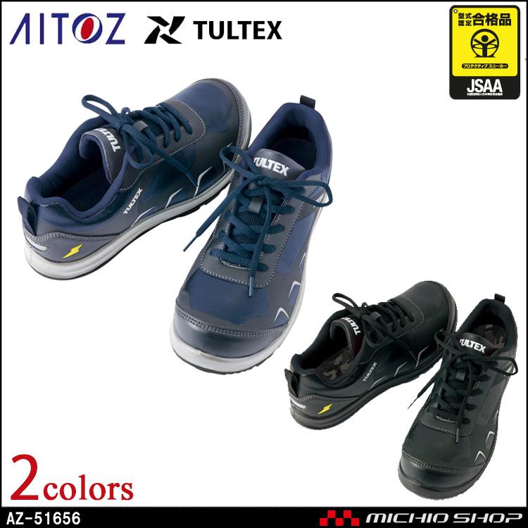 安全靴 アイトス AITOZ セフティーシューズ AZ-51656