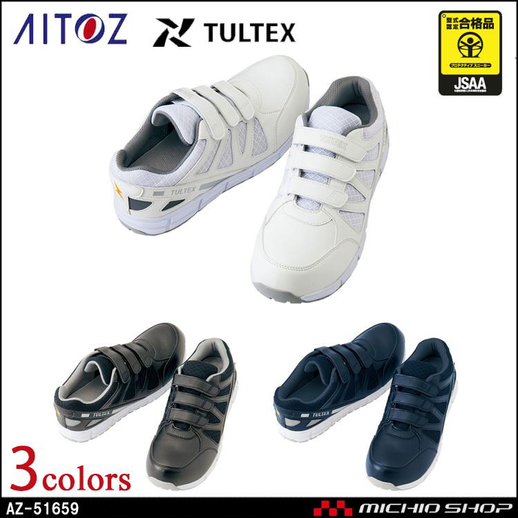 安全靴 アイトス AITOZ セフティーシューズ AZ-51659 2019春夏新作
