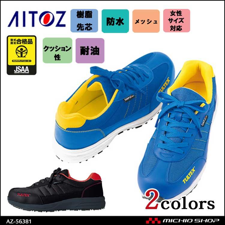 安全靴 AITOZ アイトス 防水セーフティシューズ 女性サイズ対応 AZ-56381