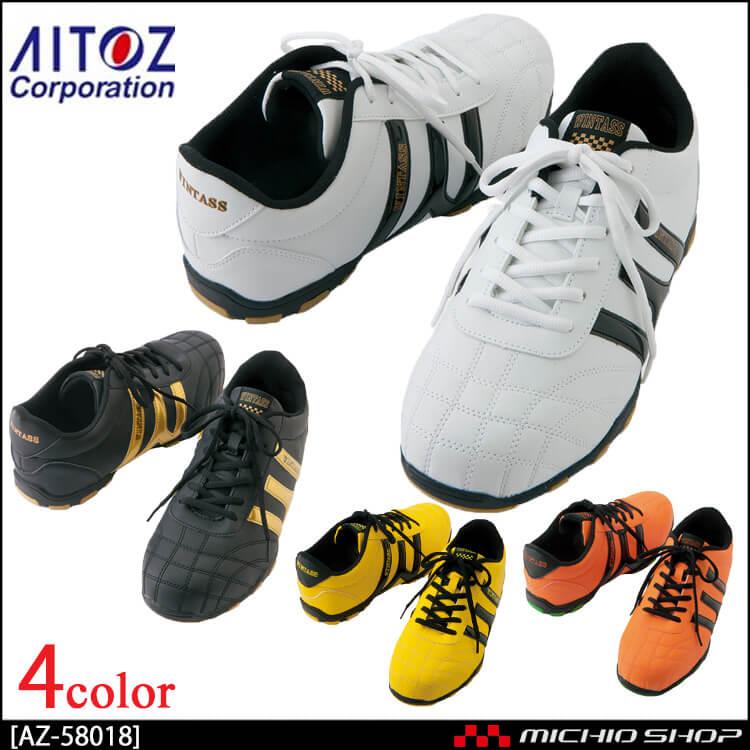 安全靴 アイトス AITOZ セフティーシューズ  AZ-58018