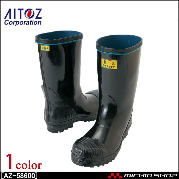 AITOZ アイトス安全ゴム長靴(K-2) AZ-58600