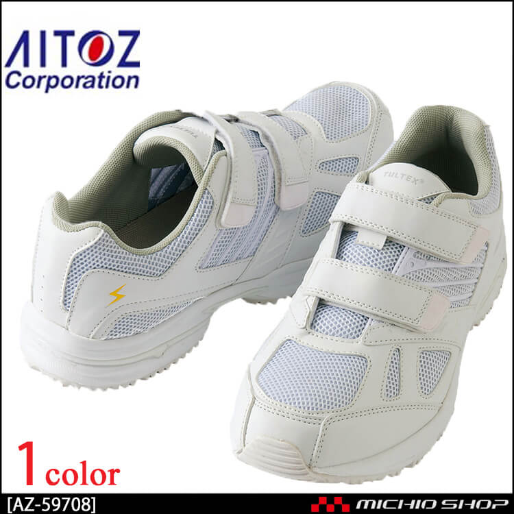 AITOZ アイトス 静電室内履きシューズ(男女兼用) AZ-59708