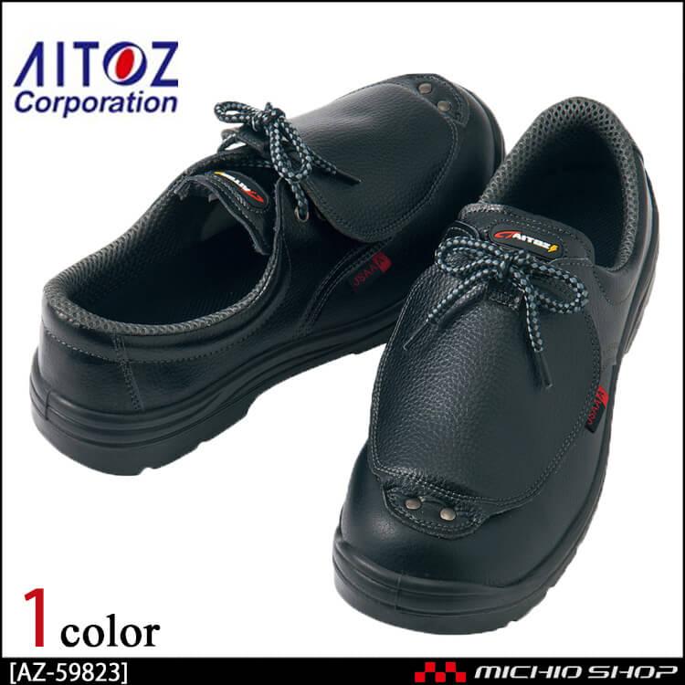 安全靴 アイトス AITOZ セフティーシューズ (ウレタン短靴甲プロ) (男女兼用)AZ-59823