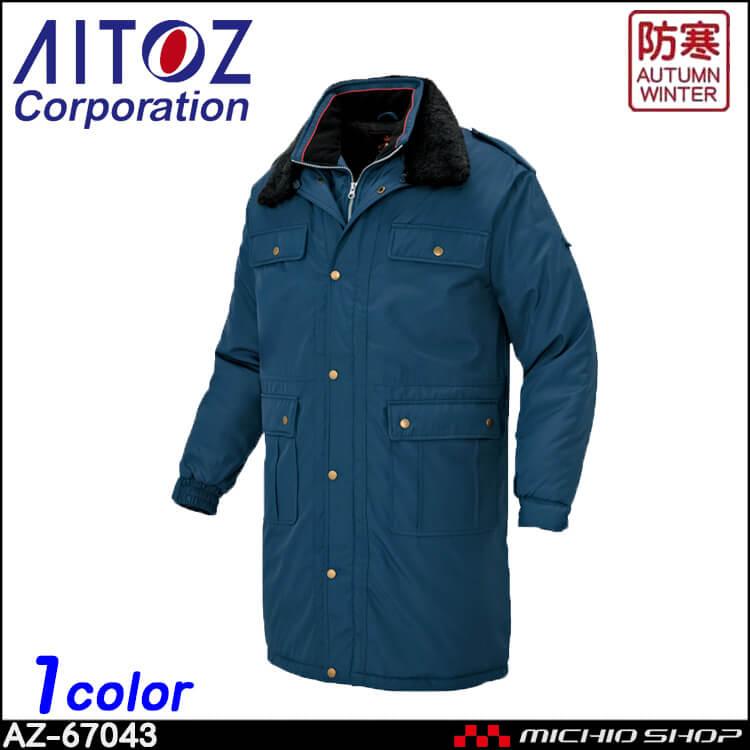 防寒作業服 AITOZ アイトス 防寒コート AZ-67043 2018年秋冬新作 警備服
