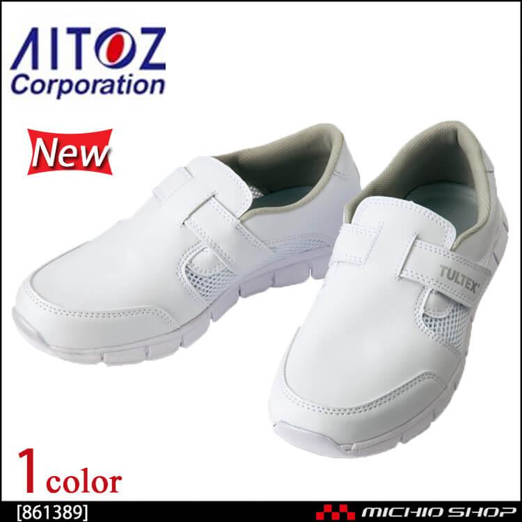 AITOZ アイトス静電超軽量メディカルシューズ(男女兼用)861389