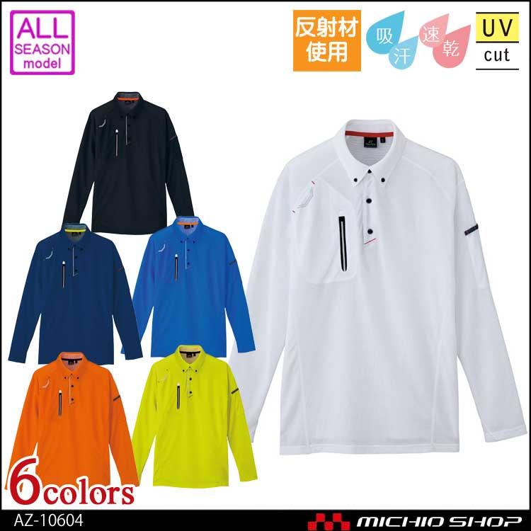 [ゆうパケット対応]作業服 アイトス 長袖ボタンダウンポロシャツ AZ-10604