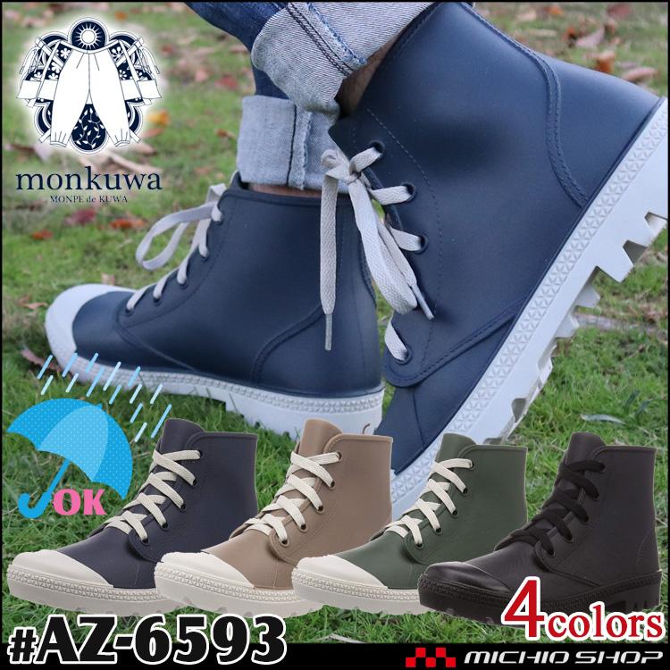 レインシューズ monkuwa モンクワ ミドルカットゴム長靴 AZ-65903 アイトス 防水 撥水 22.0cm~26.5cm