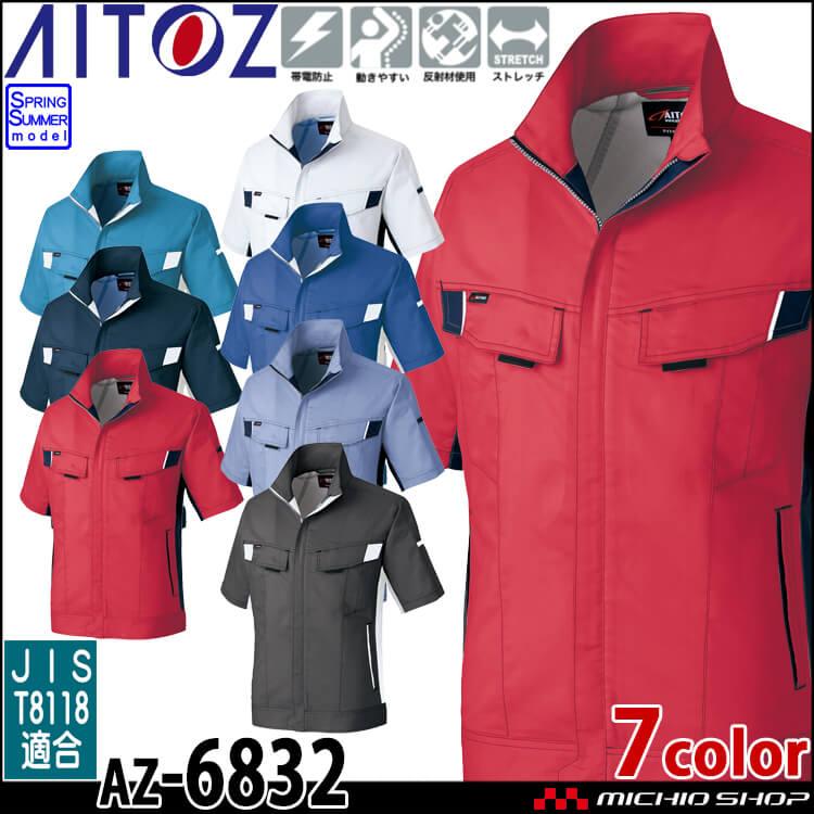 AITOZ アイトス 半袖サマーブルゾン AZ-6832 春夏 作業服 ブルゾン ジャンパー 男女兼用 2021年春夏新作