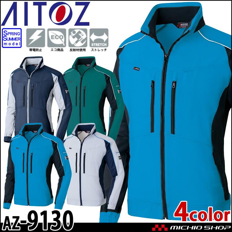 AITOZ アイトス 長袖ブルゾン AZ-9130 春夏 作業服 ジャンパー ブルゾン 男女兼用 2021年春夏新作