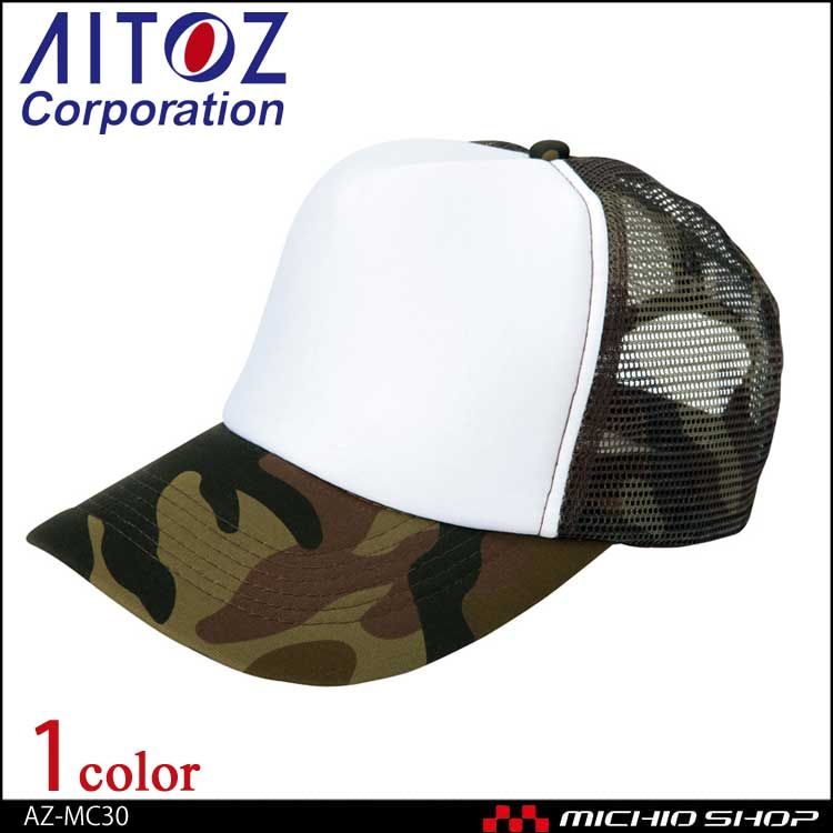 作業服 アイトス AITOZ アメリカンメッシュキャップ AZ-MC30 カモフラージュ