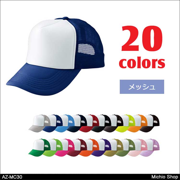 作業服 アイトス AITOZ アメリカンメッシュキャップ AZ-MC30