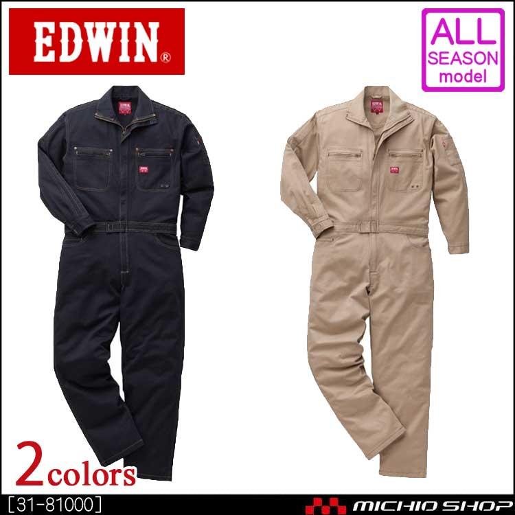 つなぎ作業服 EDWIN エドウイン 長袖ツヅキ服 31-81000 通年作業着