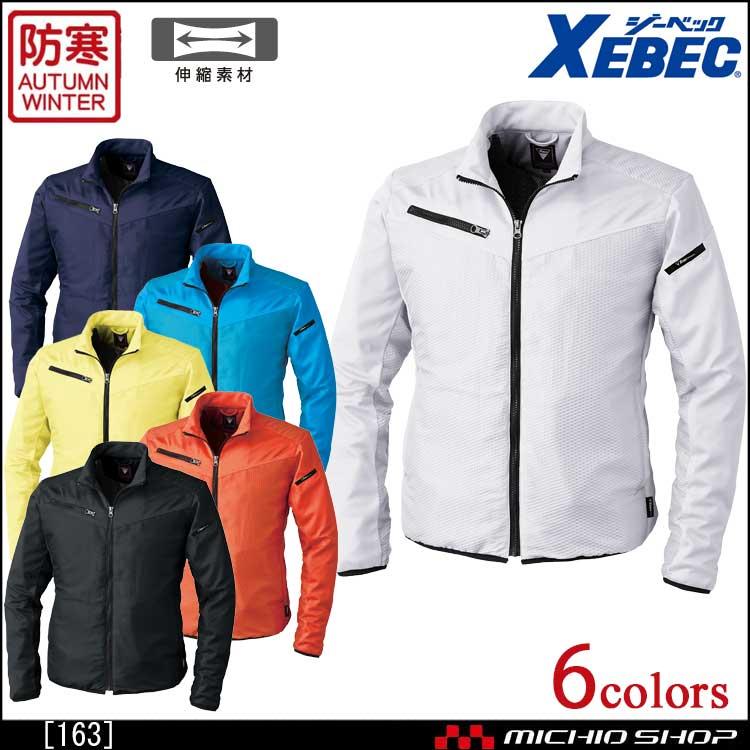 防寒服 XEBEC ジーベック男女兼用 軽防寒ブルゾン 163 作業服 2018年秋冬新作
