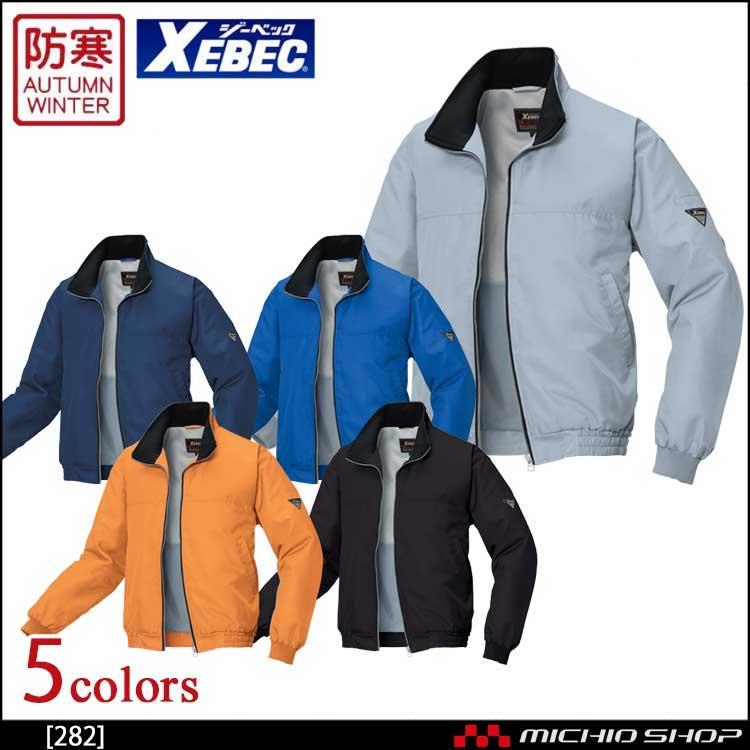 防寒服 XEBEC ジーベック 軽防寒ブルゾン 282 作業服