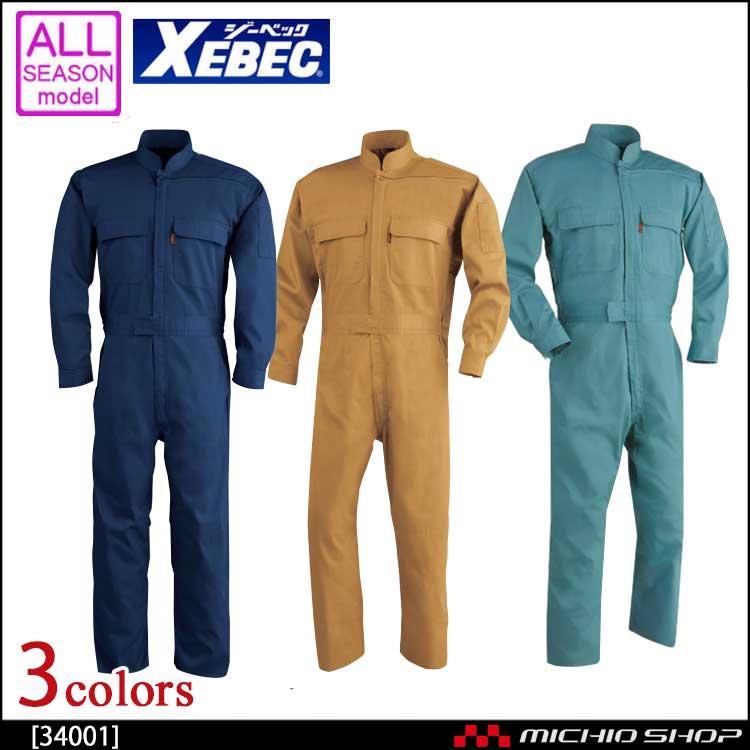 つなぎ作業服 XEBEC ジーベック 続服 34001 通年