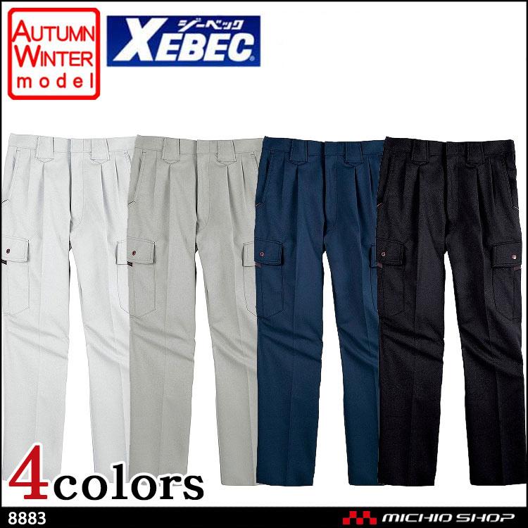作業服 XEBEC ジーベック KaKuDa 秋冬 ツータックラットズボン 8883