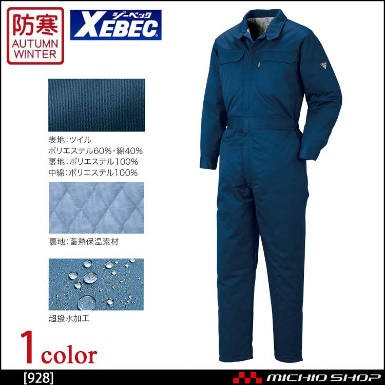 防寒つなぎ作業服 XEBEC ジーベック 防寒続服 928