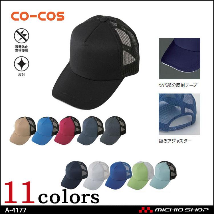 サービス業 co-cos コーコス メッシュキャップ A-4177 作業服