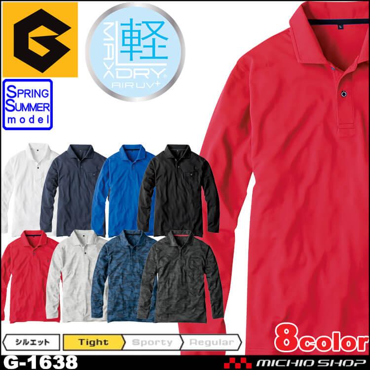 コーコス CO-COS グラディエーター GLADIATOR 春夏 エアーUV軽量長袖ポロシャツ G-1638 作業服 作業着 ポロシャツ シャツ 長袖 2020年春夏新作