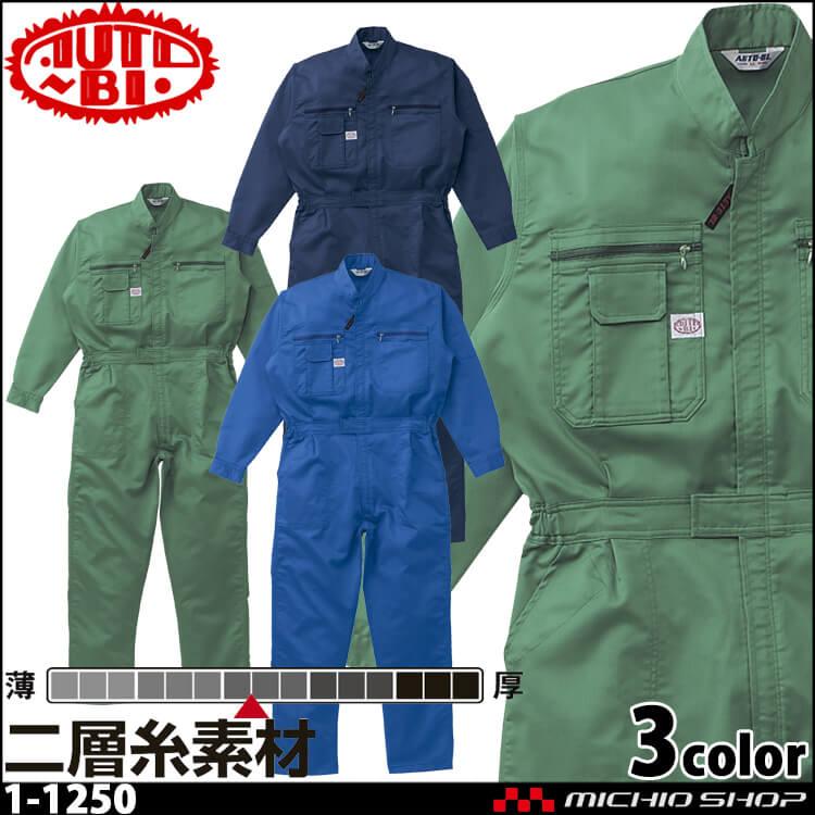 ツナギ 作業服 AUTO-BI オートバイ 通年 長袖つなぎ服 1-1250 山田辰