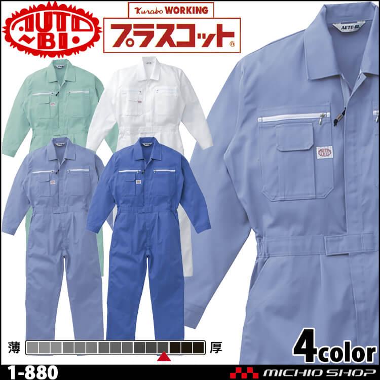 ツナギ 作業服 AUTO-BI オートバイ 通年 長袖つなぎ服 1-880 山田辰