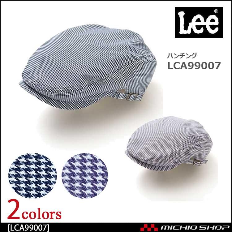 LEE リー ハンチング 帽子 LCA99007 作業服