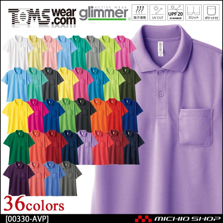 TOMS トムス glimmer グリマー ドライポロシャツ(ポケット付) 00330-avp