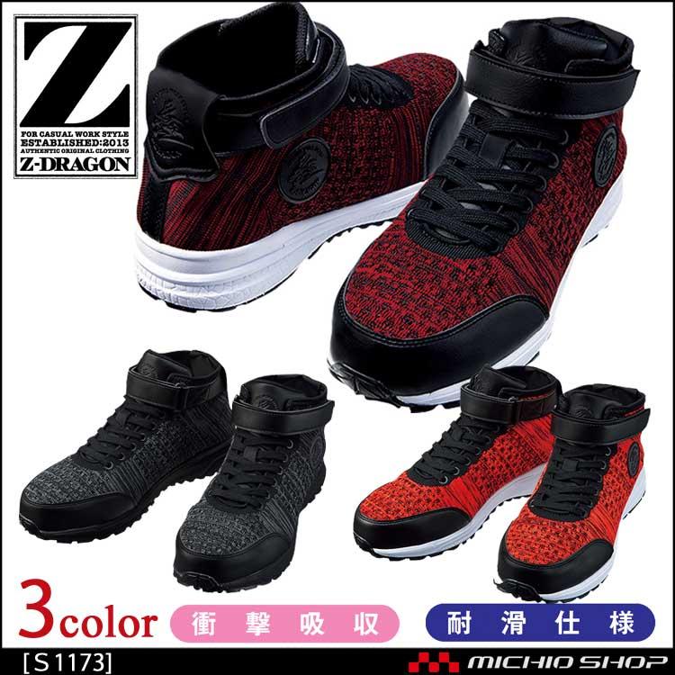 安全靴 ジードラゴン Z-DRAGON セーフティシューズ S1173 自重堂