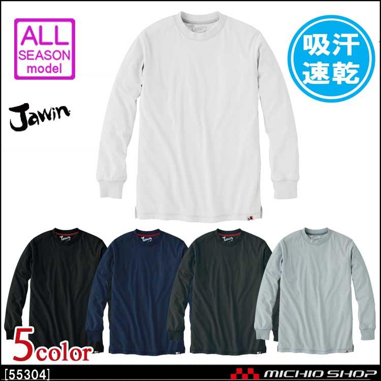 インナー Jawin ジャウィン 吸汗速乾長袖Tシャツ 55304 自重堂 作業服