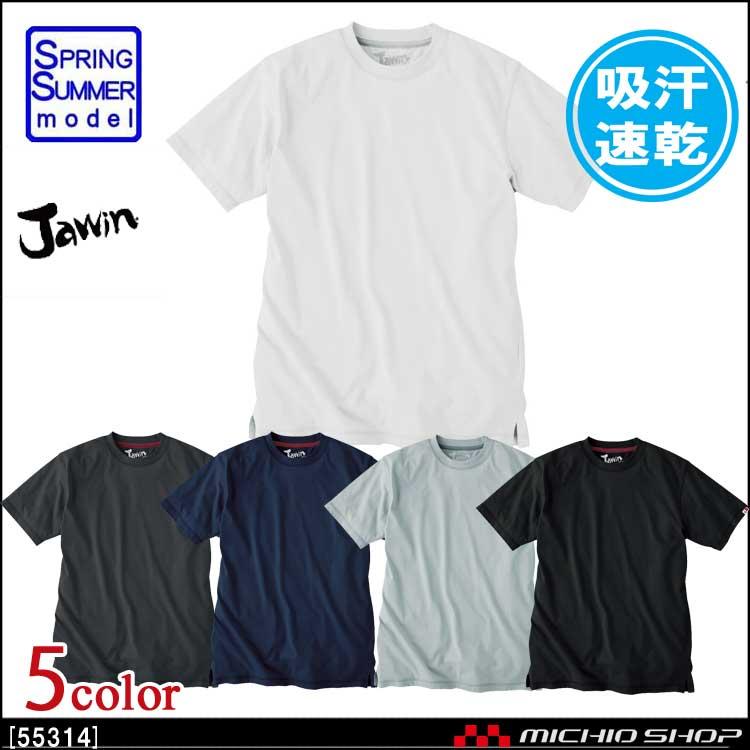 インナー Jawin ジャウィン 吸汗速乾半袖Tシャツ 55314 自重堂 作業服