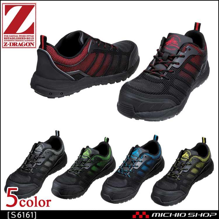 安全靴 自重堂 Z-DRAGON セーフティスニーカー S6161