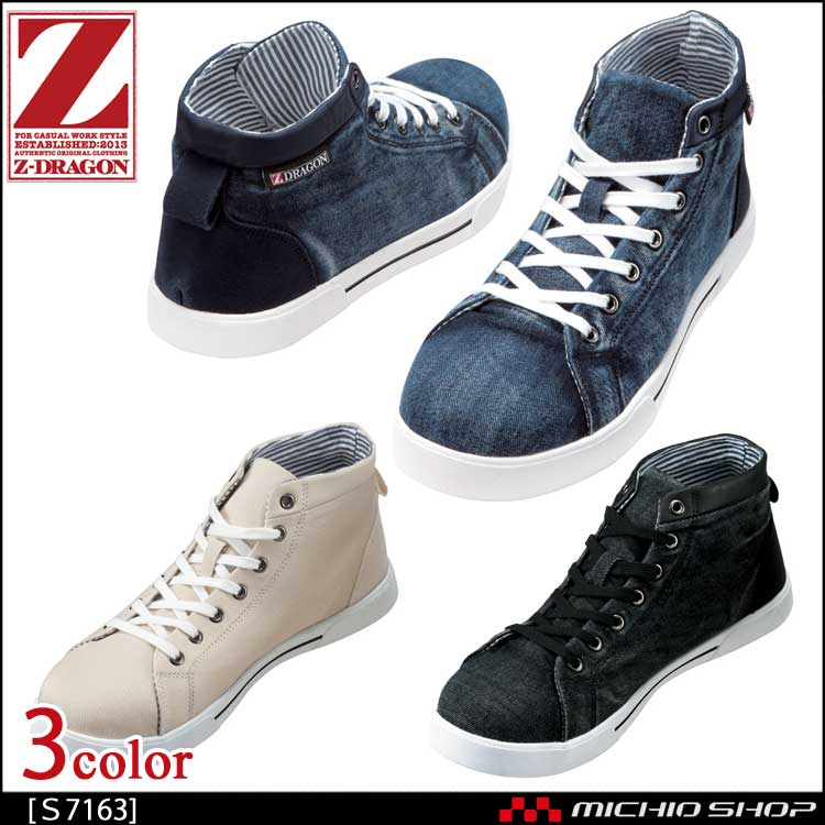 安全靴 自重堂 Z-DRAGON セーフティスニーカー S7163